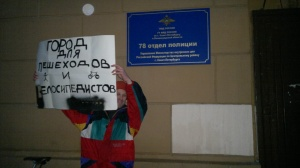 Полиция задержала участников питерского велопробега